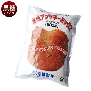 沖縄製粉 黒糖アンダギーミックス 500g