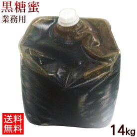 垣乃花 黒糖蜜 14kg 【送料無料】 業務用 加工黒糖シロップ 黒みつ