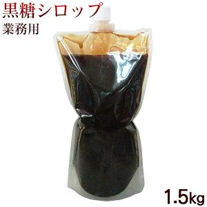 垣乃花 沖縄黒糖シロップ 1.5kg  業務用 黒蜜 黒糖蜜