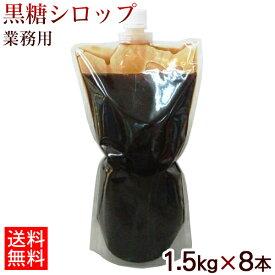 垣乃花 沖縄黒糖シロップ 1.5kg×8本 【送料無料】 業務用 黒蜜 黒糖蜜
