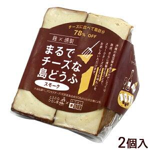 まるでチーズな島どうふ スモーク 2個 (島豆腐の燻製)