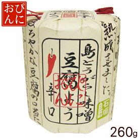 ぴにおん 島とうがらし味噌 豆腐よう(辛口) 260g │沖縄 石垣島 お土産│