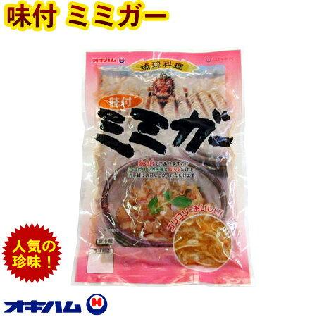 オキハム 味付ミミガー(豚の耳皮)240g │みみがー珍味│