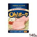 【オキハム】Oh!ポーク140g