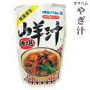 【オキハム】山羊汁 500g │やぎ汁 ヤギ汁│