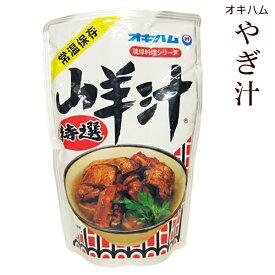 オキハム 山羊汁 500g (やぎ汁 ヤギ汁)