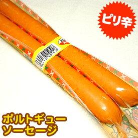 オキハム ポルトギューソーセージ97g×2P(冷蔵) /沖縄お土産 ポルトギュー