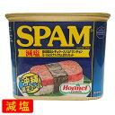 【沖縄ホーメル】スパムSPAM 減塩(ランチョンミート)340g │沖縄食材 缶詰│