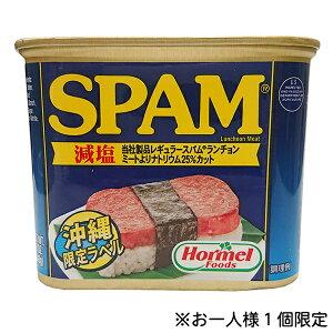 スパム SPAM(減塩)340g │沖縄ホーメル ポークランチョンミート 沖縄土産│