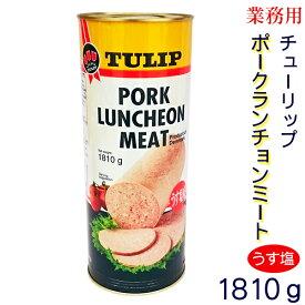 チューリップ ポークランチョンミート うす塩味 1810g(業務用)
