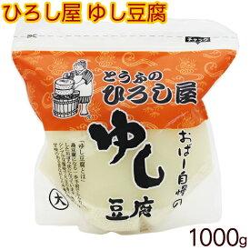 ひろし屋 ゆし豆腐(大)1000g │沖縄の豆腐 1kg│