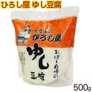 【ひろし屋】ゆし豆腐(小)500g