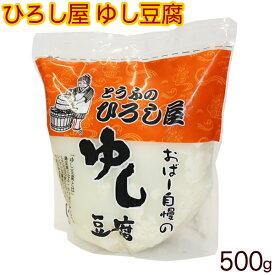 ひろし屋 ゆし豆腐(小)500g │沖縄の豆腐│