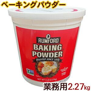 【ラムフォード】ベーキングパウダー業務用2.27kg
