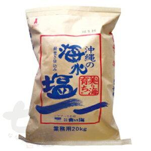 沖縄の海水塩 美ら海育ち 20kg <業務用> 【送料無料】 /沖縄の塩 青い海