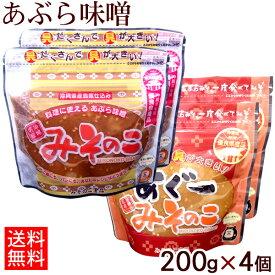 沖縄名産 あぶら味噌 4個セット(みそのこプレーン200g×2個&あぐーみそのこ200g×2個) 【ネコポス送料無料】