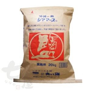 沖縄の塩シママース 20kg <業務用> 【送料無料】 /塩 沖縄 青い海