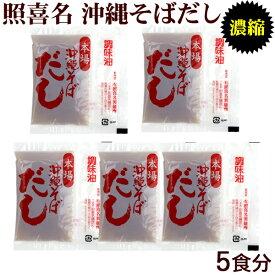 照喜名 沖縄そばだし 5食分(濃縮タイプ)