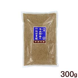 多良間島の粉状黒糖 300g /沖縄産 純黒糖