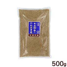 多良間島の粉状黒糖 500g /沖縄産 純黒糖