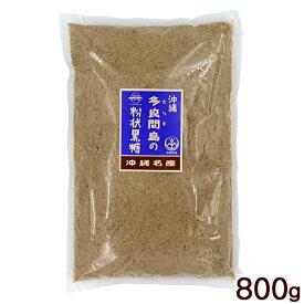 多良間島の粉状黒糖 800g /沖縄産 純黒糖