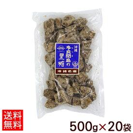 多良間島の黒糖(カチワリ) 500g×20袋 【送料無料】 /沖縄産 純黒糖 1ケース