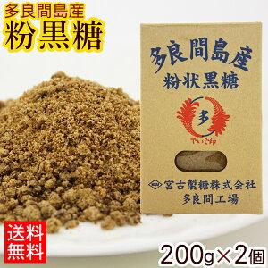 多良間島産 粉黒糖200g×2個 (箱付き) 【ネコポス送料無料】