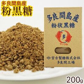 多良間島産 粉黒糖(箱)200g