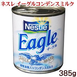 【Nestle】ネスレ イーグルコンデンスミルク385g │ワシミルク 鷲ミルク│