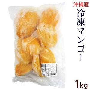 冷凍カットマンゴー 1kg (沖縄県産)<冷凍便> │業務用│