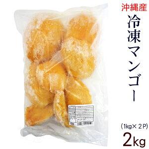 【送料無料】冷凍カットマンゴー 1kg×2袋 (沖縄県産)<冷凍便> │業務用│
