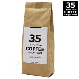 35COFFEE アイランドブレンド200g |サンゴロースト 珊瑚コーヒー 珊瑚珈琲 35コーヒー サンゴコーヒー|