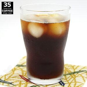 35COFFEEアイランドアイススペシャル200g(アイス専用)|サンゴロースト珊瑚コーヒー珊瑚珈琲35コーヒーサンゴコーヒー|