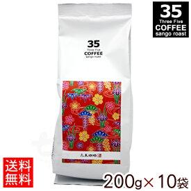 35COFFEE 和琉Cafeシリーズ200g×10袋 【送料無料】 |サンゴロースト 珊瑚コーヒー 珊瑚珈琲 35コーヒー サンゴコーヒー|