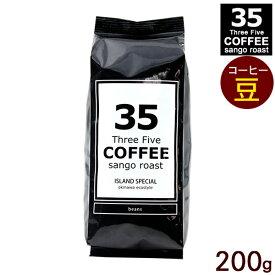 35COFFEE アイランド スペシャル ビーンズ 200g / コーヒー豆