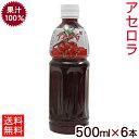 アセロラ(果汁100%)500ml×6本 【送料無料】 │比嘉製茶アセロラジュース アセロラドリンク アセロラ100% ビタミ…