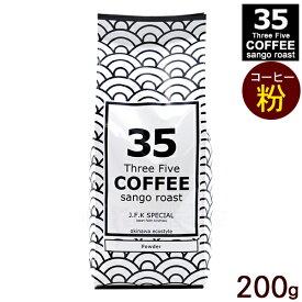 35COFFEE J.F.K SPECIAL Powder 200g /サンゴローストコーヒー スペシャルパウダー