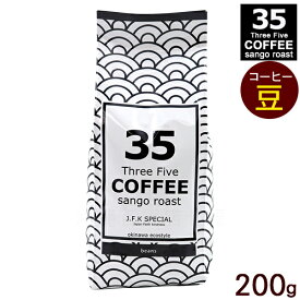35COFFEE J.F.K SPECIAL Beans 200g /サンゴローストコーヒー スペシャル ビーンズ
