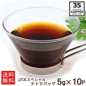 35COFFEE J.F.K SPECIAL ドリップテトラ 5g×10P /サンゴローストコーヒー スペシャル