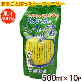 まるごと搾ったシークワーサー 500ml×10パック(果汁100%)【送料無料】 /シークワーサージュース 青切り 原液 パウチ