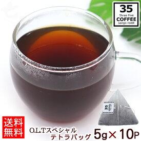 35COFFEE O.L.T SPECIAL ドリップテトラ 5g×10P /サンゴローストコーヒー スペシャル