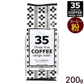 35COFFEE O.L.T SPECIAL Powder パウダー 200g /サンゴローストコーヒー スペシャル