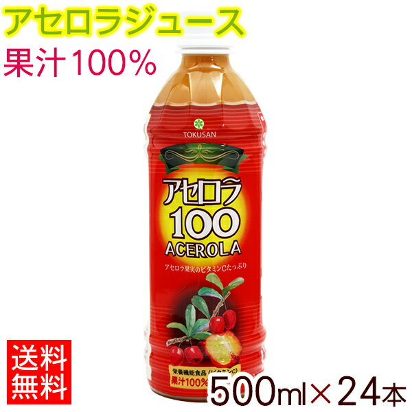 【送料無料】アセロラ100(果汁100%)500ml×24本 │アセロラジュース ストレート アセロラドリンク ビタミンC 沖縄特産販売│