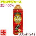 【送料無料】アセロラ100(果汁100%)500ml×24本 │アセロラジュース ストレート アセロラドリンク ビタミンC 沖縄…
