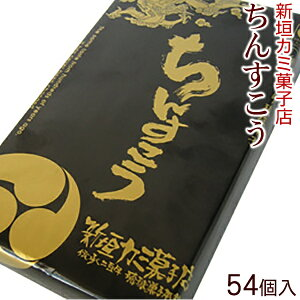 新垣カミ菓子店 ちんすこう 54個入(2個入×27包)大 沖縄土産 沖縄お土産 お菓子