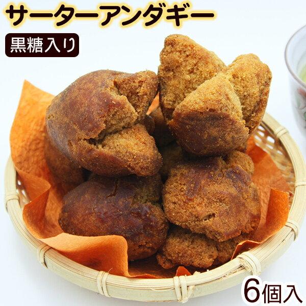 オキハム 黒糖入りサーターアンダギー6個入 │沖縄お土産 ドーナツ│