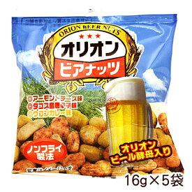 サン食品 オリオンビアナッツ 16g×5袋 │沖縄お土産 お菓子 おつまみ│
