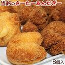 当銘食品のさーたーあんだぎー8個入り(プレーン4個・黒糖4個) 【bb】
