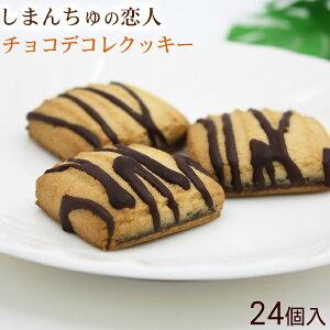 しまんちゅの恋人 24個入(チョコデコレクッキー) │沖縄お土産 お菓子│