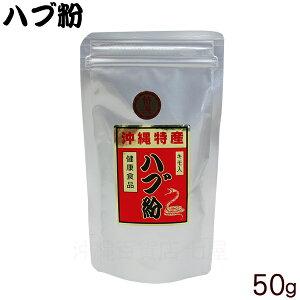 【上商企画】ハブ粉50g